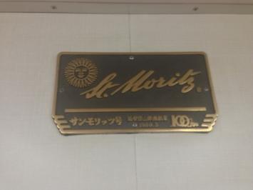 St Moritz train in Japan