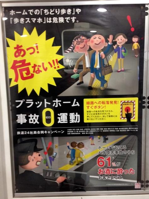Drunken Business Men - Tokyo Metro