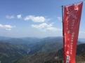 Mt. Tsurugi